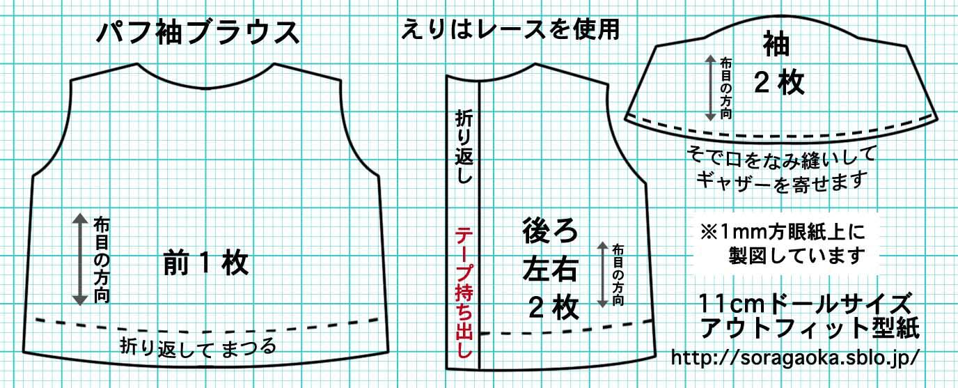11cmドール服・各部分の縫い方 ... : 方眼紙 ダウンロード : すべての講義