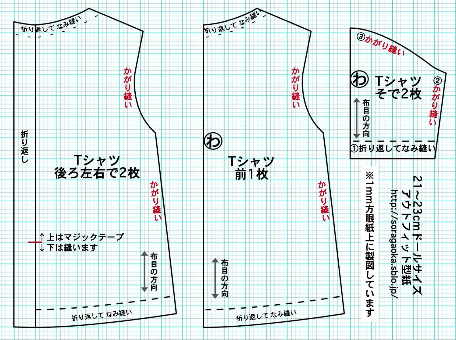 【無料で便利】愛犬用の服の型紙がダウンロードで …