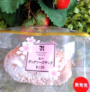 セブンイレブン|苺のダックワーズサンド