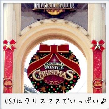2013-12USJ01.jpg