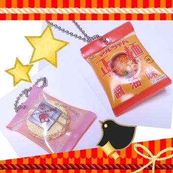 200円ガチャ景品マルちゃんシリーズコレクション|マルちゃん正麺 醤油味