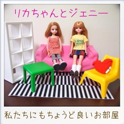 リカちゃん&ジェニーとIKEA HUSET ミニチュア家具