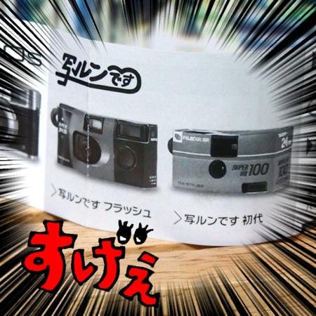 20141001fuji-camera03.jpg