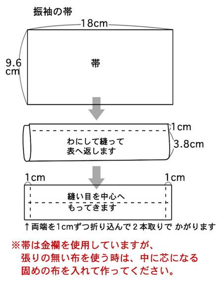 27cmDoll-001furisode.jpg