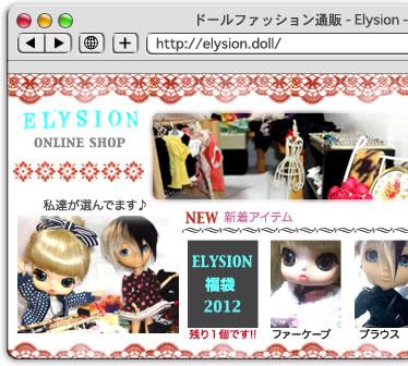 ドールファッション通販Elysion