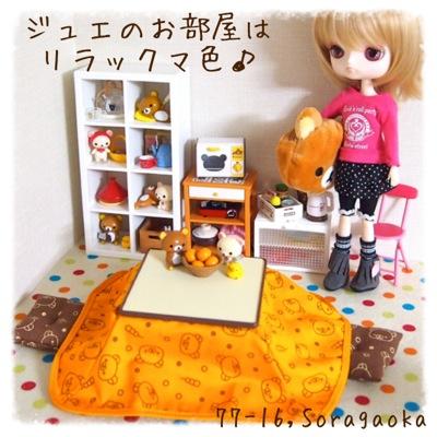 Rilakkuma-Kotatsu-Gohan07.jpg