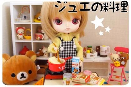 Rilakkuma-Kotatsu-Gohan53.jpg