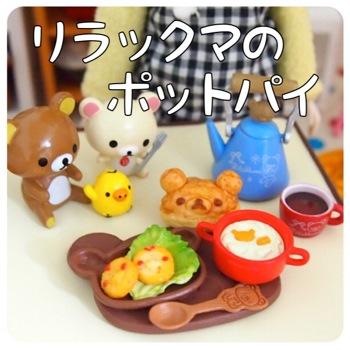 Rilakkuma-Kotatsu-Gohan62.jpg