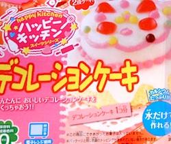 ハッピーキッチンのデコレーションケーキ