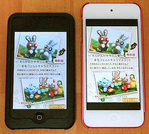 iPodtouch2012-04.jpg