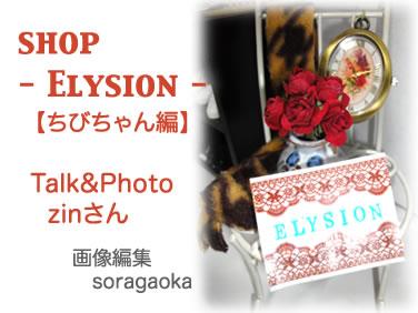 ショップ-Elysion-ちびちゃん編